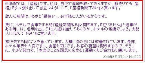 sakuraraボード-頑張れ産経4_土屋議員