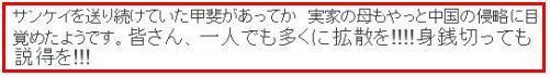 sakuraraボード-頑張れ産経3_まさか右翼と呼ばないでさん