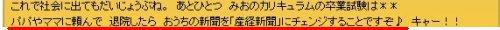 sakuraraボード-頑張れ産経_みおボード3