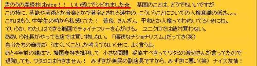sakuraraボード-頑張れ産経_みおボード4