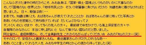 sakuraraボード-頑張れ産経_みおボード5