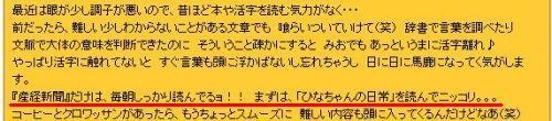 sakuraraボード-頑張れ産経_みおボード6