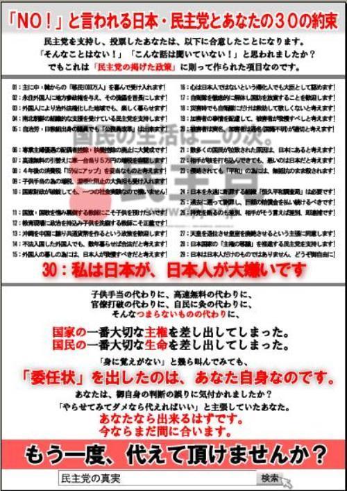 sakuraraボード-民主党チラシ