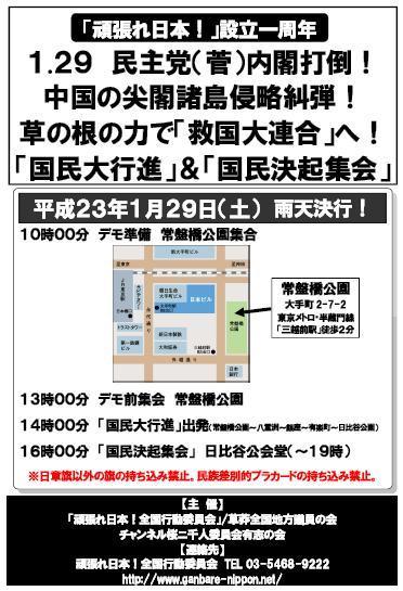 sakuraraボード-110129頑張れ日本チラシ