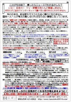 sakuraraボード-01.29チラシ