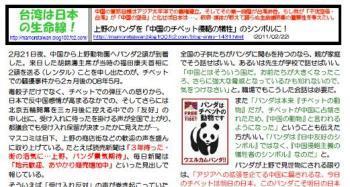 sakuraraボード-2.26_pandaチラシ1