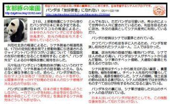 sakuraraボード-2.26_pandaチラシ2