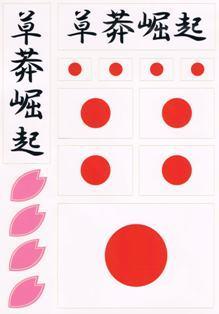 sakuraraボード-頑張れ日本!シール