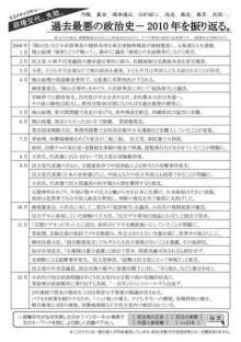 sakuraraボード-過去最悪政権チラシ2