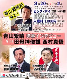 sakuraraボード-青山繁晴さん、田母神さん、西村眞悟さん