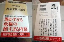 sakuraraボード-阿比留記者本