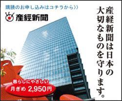 sakuraraボード-産経新聞