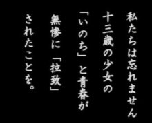 sakuraraボード-拉致7