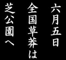 sakuraraボード-拉致17