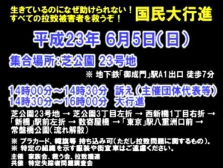 sakuraraボード-拉致16
