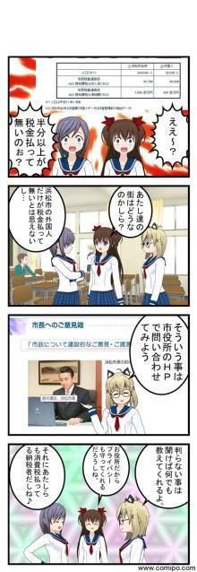 sakuraraボード-外国人納税2