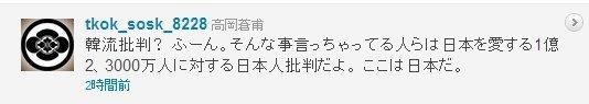 sakuraraボード-高岡氏Twitter_0731_1