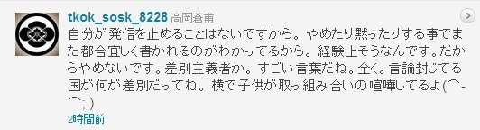 sakuraraボード-高岡氏Twitter_0731_2