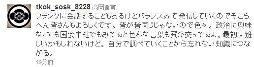 sakuraraボード-高岡氏Twitter_0731_5