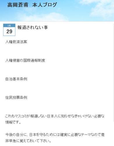 sakuraraボード-高岡蒼甫氏ブログ画像