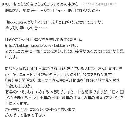 sakuraraボード-くっくりさん紹介コメント