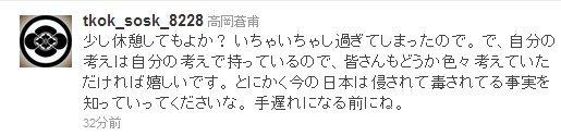 sakuraraボード-高岡氏Twitter_0731_4