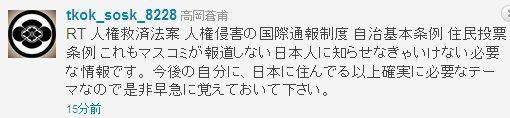 sakuraraボード-高岡氏Twitter_0731_