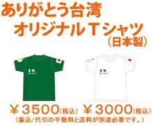sakuraraボード-台湾応援Tシャツ_金美齢さん2
