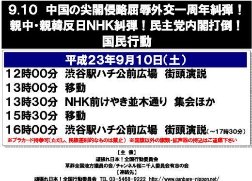 sakuraraボード-尖閣デモ