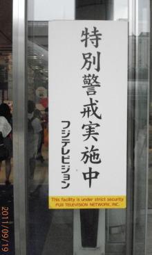sakuraraボード-フジTV特別警戒実施中
