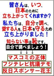 sakuraraボード-フジテレビ抗議デモプラカード