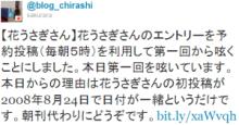 sakuraraボード-sakurara_twitter