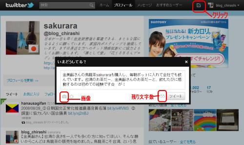 sakuraraボード-新規投稿画面2
