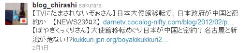 sakuraraボード-ブログ投稿_くっくりさん_dameTV