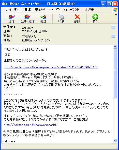 sakuraraボード-mail_1