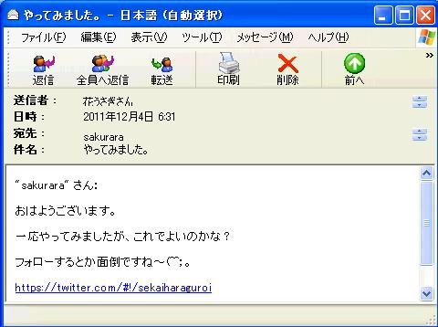 sakuraraボード-mail_2