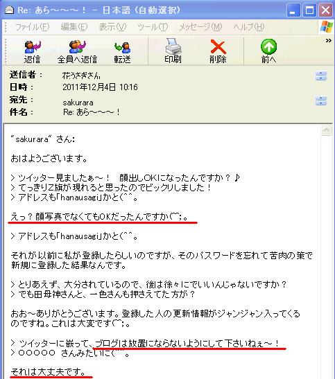 sakuraraボード-mail_4