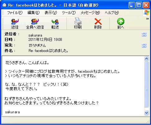 sakuraraボード-mail_6