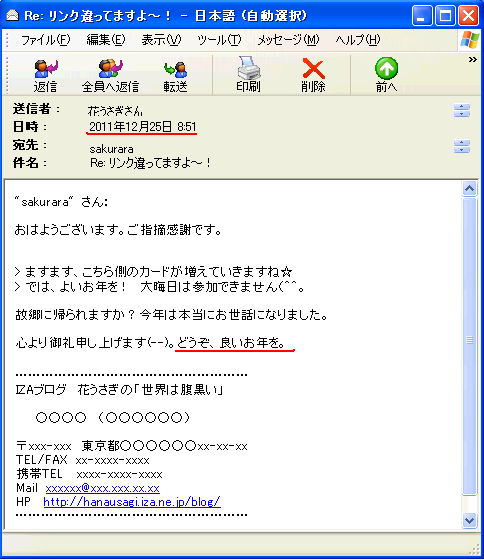 sakuraraボード-mail_7