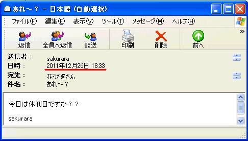 sakuraraボード-mail_8