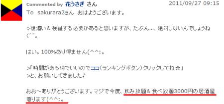 sakuraraボード-花うさぎさん飲み放題♪