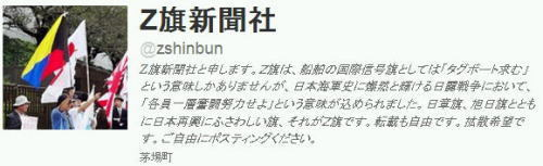 sakuraraボード-Z旗新聞_ツイッター