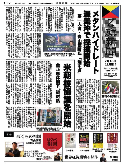 sakuraraボード-Z旗新聞_創刊号1