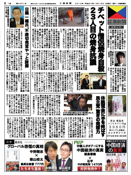 sakuraraボード-Z旗新聞_創刊号2
