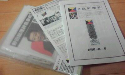 sakuraraボード-Z旗新聞・ファイル