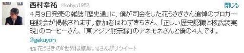 sakuraraボード-幸祐さんツイッター