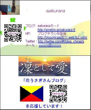 sakuraraボード-sakurara名刺