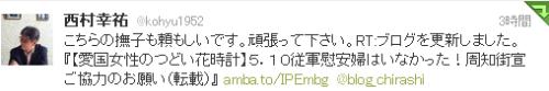sakuraraボード-510西村さんTwitter