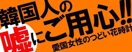 sakuraraボード-7.12花時計横断幕