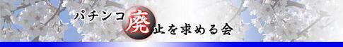 sakuraraボード-パチンコ廃止を求める会